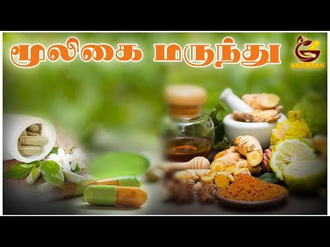Herbal Medicine | Natural Treatment | Vaithiyan