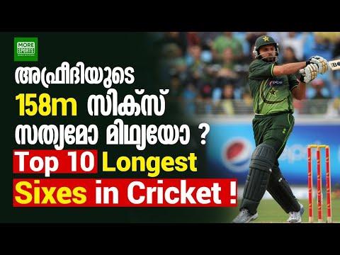 അഫ്രീദിയുടെ 158m സിക്സ് സത്യമോ മിഥ്യയോ ? Top 10 Longest Sixes in Cricket !!