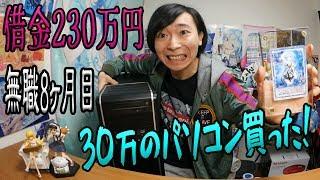 無職8ヶ月目の雑談!借金230万円!リボ払いでBTOパソコン買った!