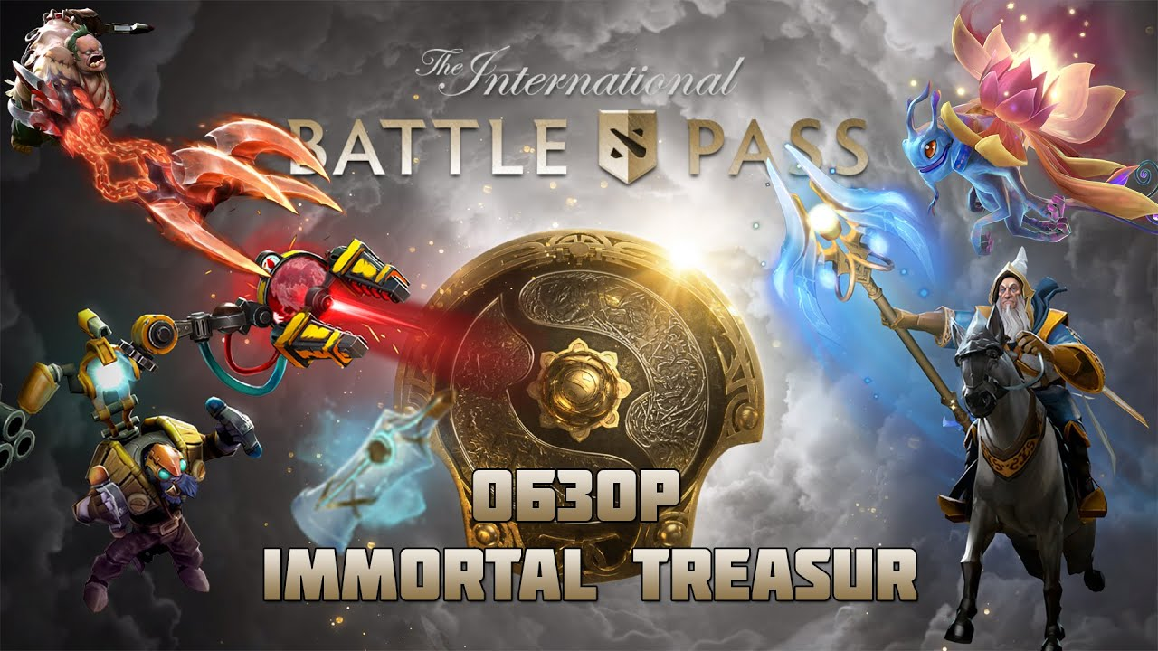 Обзор Immortal Treasure I Battle Pass 2020 | Compendium 2020
