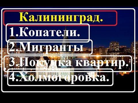 Калининград.Мнение жителя города.Миграция.Коп.Работа.Жилье.