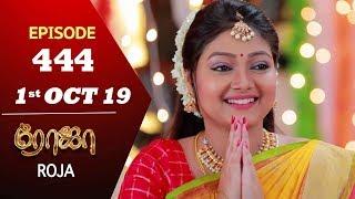 ROJA Serial | Episode 444 | 1st Oct 2019 | Priyanka | SibbuSuryan | SunTV Serial |Saregama TVShows