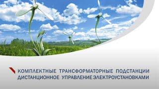 Комплектные трансформаторные подстанции(ОАО