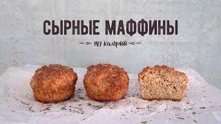 Сырные маффины с кунжутом (149 ккал) / Быстрый пп-рецепт