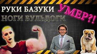 РУКИ БАЗУКИ, НОГИ БУЛЬДОГИ - операция 2018 \ Кирилл Терешин сделал ноги - #ударнаяминутка
