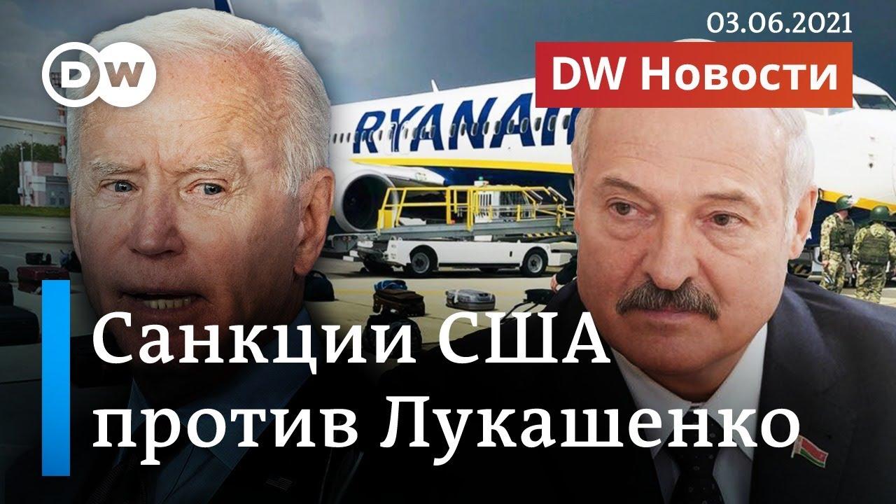 Удар Байдена по Лукашенко США ввели санкции против нефтехимических предприятий Беларуси DW Новости