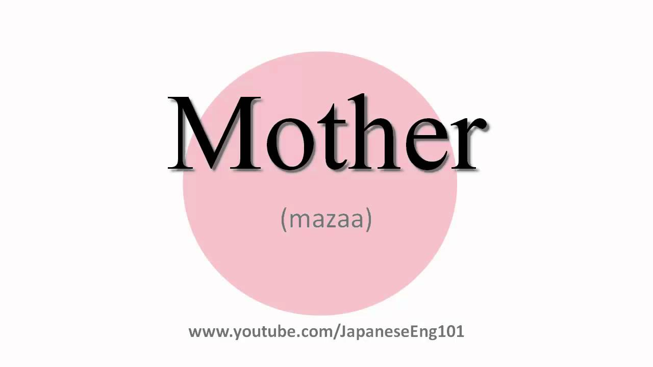 How to Pronounce Mother