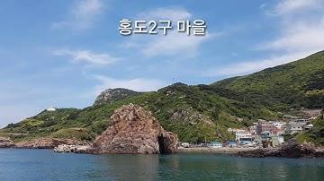 가보고 싶은 섬 홍도 탐방