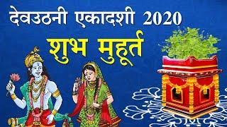 देवउठनी एकादशी 2020: पूजा मुहूर्त एवं विष्णु पूजा की विधि | Tulsi vivah puja muhurat & Timing