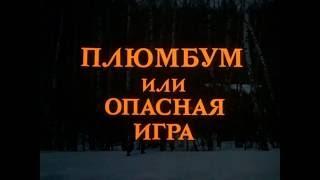 Музыка Владимира Дашкевича из х/ф