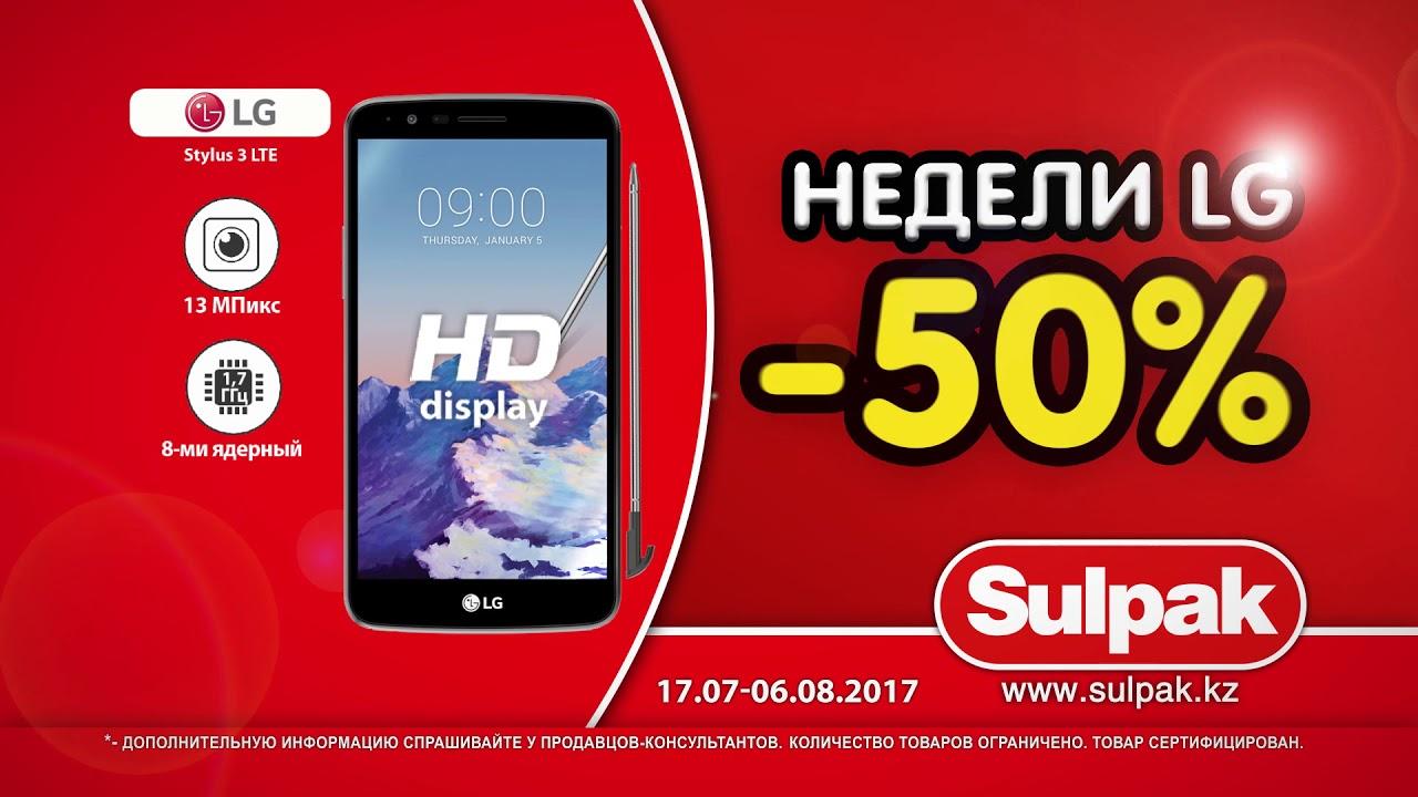 Недели LG Sulpak! Смартфон LG Stylus 3 LTE - YouTube