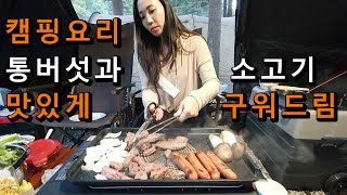 [캠핑요리] 버섯을 통으로 굽는이유는? | 소고기 맛있…