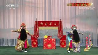 《中国京剧像音像集萃》 20200107 京剧《牛皋招亲》| CCTV戏曲