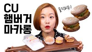 [ENG SUB] 햄버거모양 마카롱 CU버카롱 솔직리뷰…