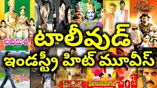 Tollywood All time industry Hit movies list upto Bahubali 2