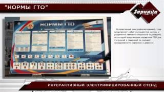 """Интерактивный электрифицированный стенд """"Нормы ГТО"""""""