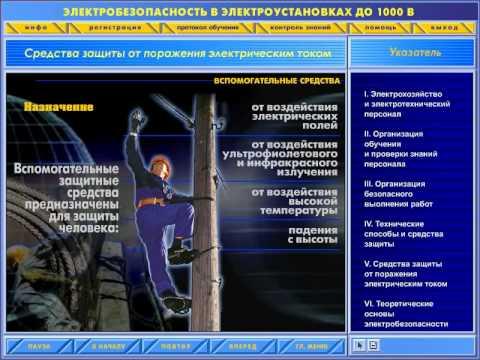 05 Средства защиты от поражения электрическим током