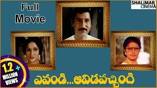 Evandi Aavida Vachindi  Telugu Full Length Movie || Shobhan Babu,Vani Sri,Sarada