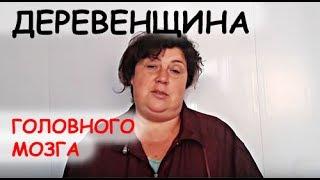 СМРАД ДЕРЕВЕНСКОГО ЮТУБА  - ДНЕВНИК КАЗАЧКИ