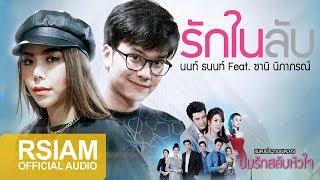 [Official Audio] รักในลับ feat.ซานิ นิภาภรณ์ (เพลงประกอบละคร ปมรักสลับหัวใจ) : นนท์ ธนนท์