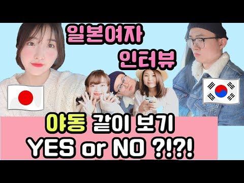 【한일커플】일본여자 솔직 인터뷰! Q: 남친이 야동을 본다면...?! PART.2(日本語/한국어)