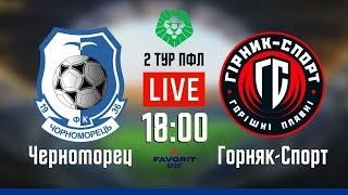 «Черноморец» - «Горняк-Спорт» LIVE
