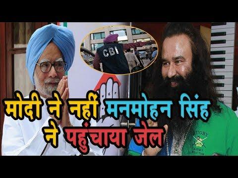 Modi ने नहीं  Manmohan singh ने पहुंचाया Ram Rahim को जेल, CBI का खुलासा