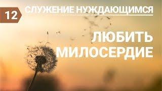 Субботняя школа (СШ АСД) Урок №12 Любить милосердие