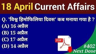 Next Dose #402 | 18 April 2019 Current Affairs | Daily Current Affairs | Current Affairs In Hindi