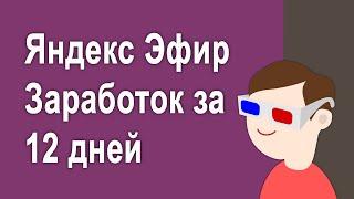 #4-Заработок на Яндекс Эфире за 12 дней - Как заработать в интернете без вложений