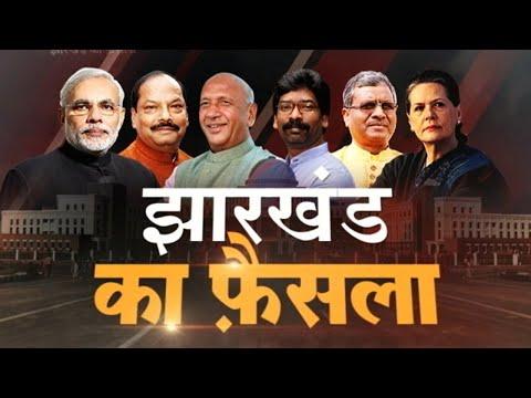 Jharkhand Election Results: झारखंड विधानसभा चुनावों में किसके सिर सजेगा जीत का ताज ?