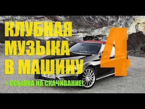 Русские Песни - Танцевальная Клубная Музыка