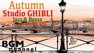Autumn Studio GHIBLI Jazz & Bossa Nova Lounge - Instrumental Cafe Music - Cozy Accordion Mix