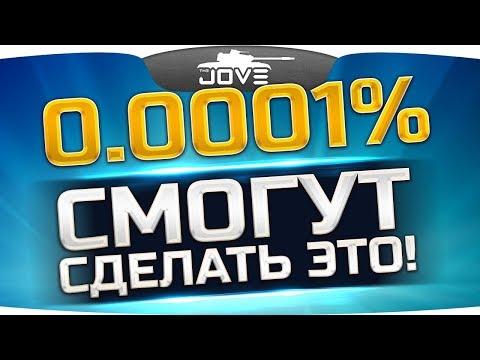 Только 0.001% Игроков Могут Сделать Это ● WG совсем долбанулись?