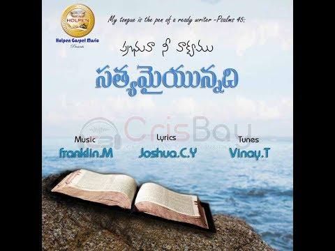 Satyamaiyunnadhi Promo | Christian Devotional Songs 2018 | Philip | Nissi John | Vinay
