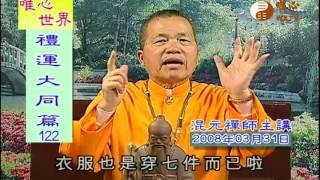 【禮運大同篇122】| WXTV唯心電視台