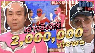 นี่หรือ Pink Ranger?!! : โซเชียลสนุกจังโว้ย l VRZO