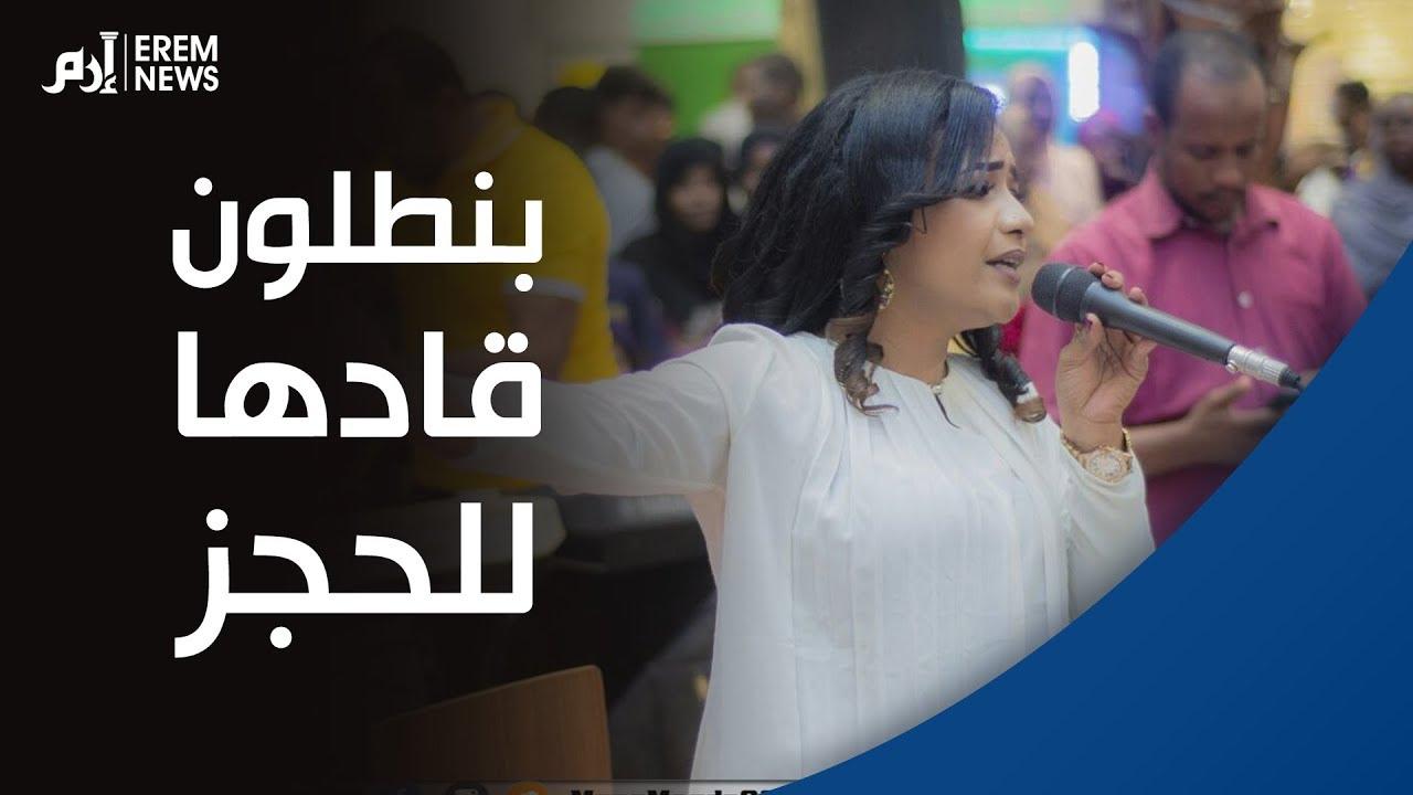 الفنانة السودانية منى مجدي  تشعل الجدل  ببنطلون قادها  للحجز بتهمة  اللبس الفاضح