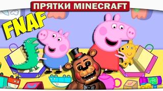 ДЕТСКИЕ ИГРУШКИ СВИНКИ ПЕППЫ - Прятки Minecraft