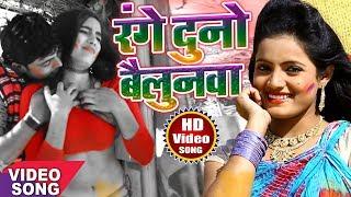 Sona Singh (2018) सुपरहिट होली गीत -Range Duno Bailunwa - Lover Ke Holi -Hit Bhojpuri Holi Song 2018