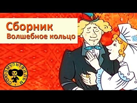 Мультфильм про золотое колечко