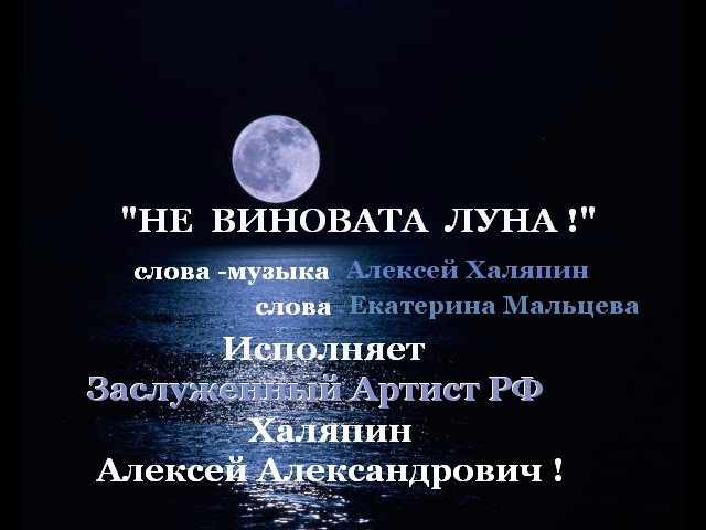 """Смотреть видео """" Не виновата  луна """""""