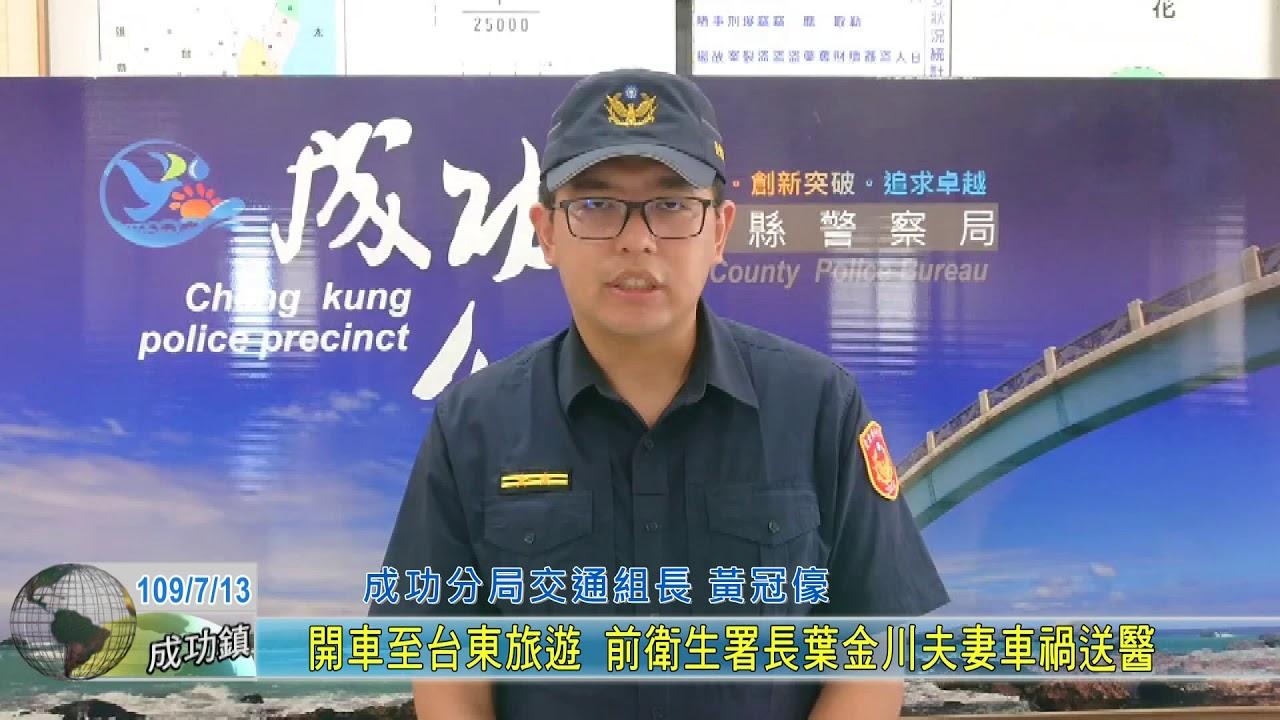 20200713 開車至臺東旅遊 前衛生署長葉金川夫妻車禍送醫 - YouTube