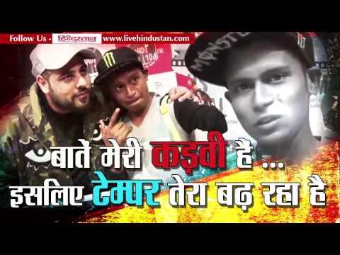 rahul rap singer from Meerut Uttra pradesh II 'आवारा आशिकों' को तमाचा, बादशाह का सैल्यूट