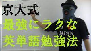 【京大式】偏差値70を取った京大生の英単語勉強法【英語学習法】 thumbnail