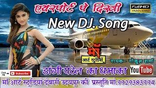 New Dj Song - Airport Pe Di Khi Rajasthani song - Singer - Gokul Sharma  (Maa Art Studio)