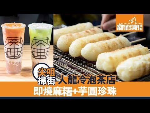 【出街搵食】人龍冷泡茶日賣300支 燒麻糬+手工芋圓珍珠|尖沙咀掃街小食|新假期