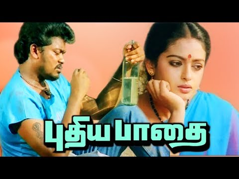 Pudhiya Paadhai Full Movie # Tamil Super Hit Movies # Tamil Full Movies # Parthiban,Seetha: Watch For Tamil Super Hit Movies : Pudhiya Paadhai Full Movie  Starring : R. Parthiban, Seetha, V. K. Ramasamy, Manorama, Nassar Sridhar, Sathyapriya, Kuyili, Venniradai Moorthy, Idichapuli Selvaraj  Pudhiya Paadhai (English: New way/direction); often spelled as Pudhiya Paadhai) is a 1989 Tamil language film written and directed by R. Parthiepan.[2] Parthiepan's directorial debut, it features himself in the lead role as an inhumane ruffian who gets reformed by his rape victim, portrayed by Seetha.[3][4] The film released to critical acclaim and emerged a box-office success, while also winning several accolades including two National Film Awards,[2][4] and two Tamil Nadu State Film Awards.[5] It was remade into Hindi as Benaam Badsha starring Anil Kapoor and Juhi Chawla in lead roles which did above-average business at the box-office.