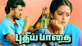 Pudhiya Paadhai Full Movie # Tamil Super Hit Movies # Tamil Full Movies # Parthiban,Seetha