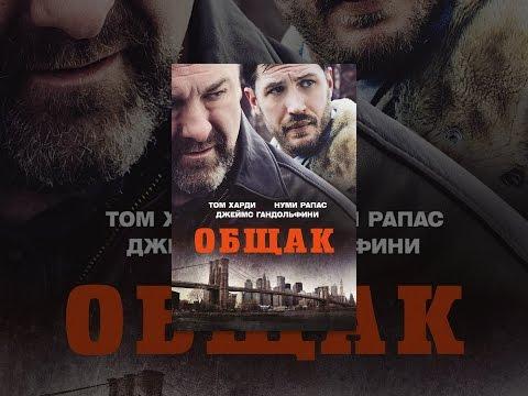 ЧУЖОЙ ОБЩАК  боевики русские, криминальные фильмы русские 2017